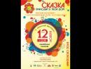 III областной фестиваль семейных театров Сказка приходит в твой дом