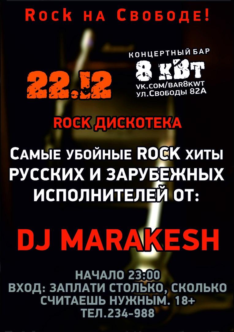 Афиша Ижевск 22.12 - Rock-ДискотекА / 8кВт/