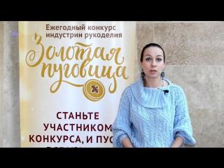Зоя Числова — Интервью с Экспертом «Золотой пуговицы» 2017