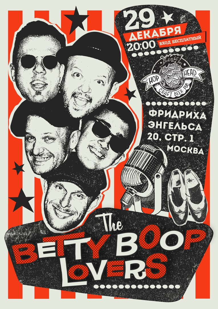 29.12 The Betty Boop Lovers в HopHeadCraftBeer Pub
