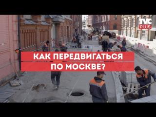 Как передвигаться по Москве?