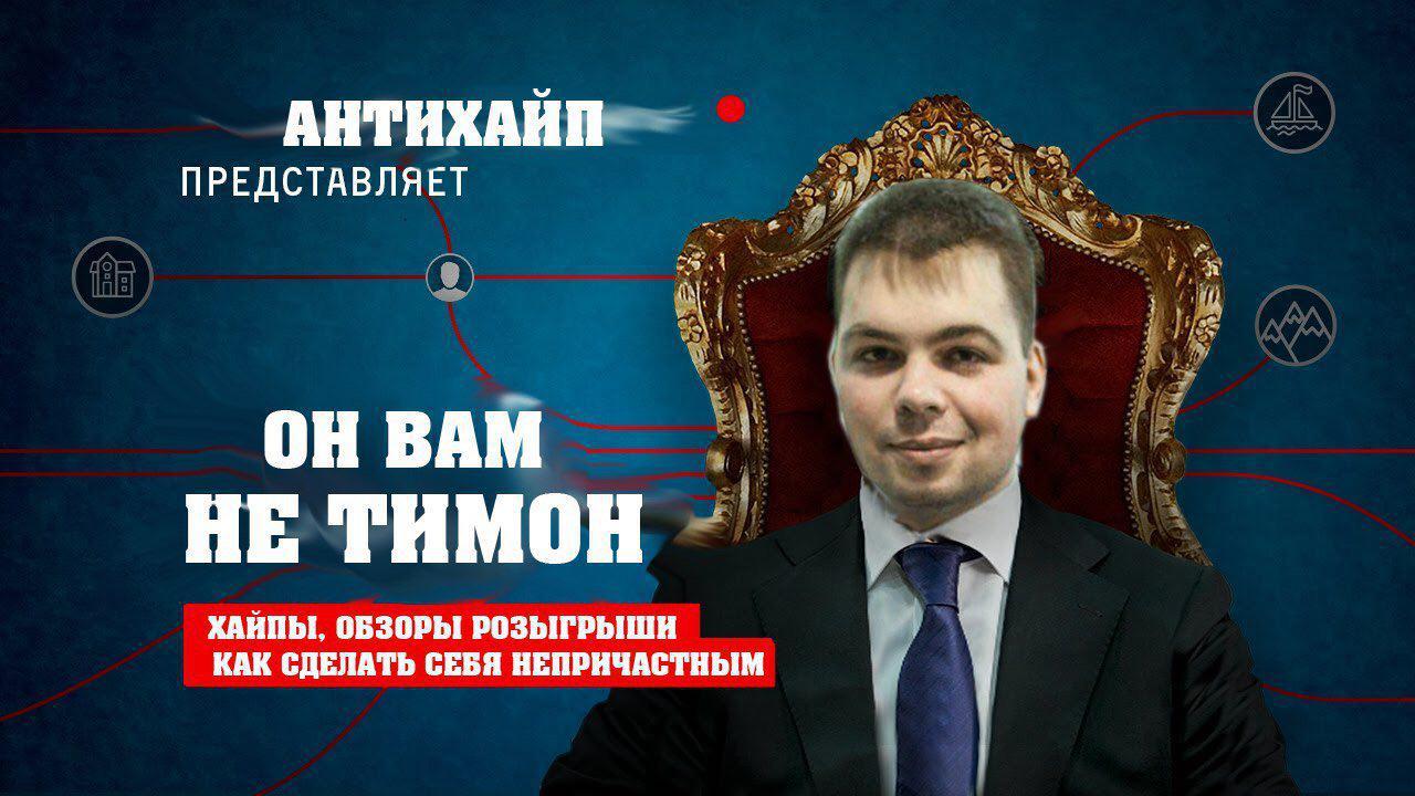 Андрей Тимченко МОШЕННИК один из Админов Trinity3