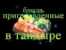 блюда приготовленные в тандыре МАКЕТ ДЛЯ ВАШЕГО БИЗНЕС РОЛИКА