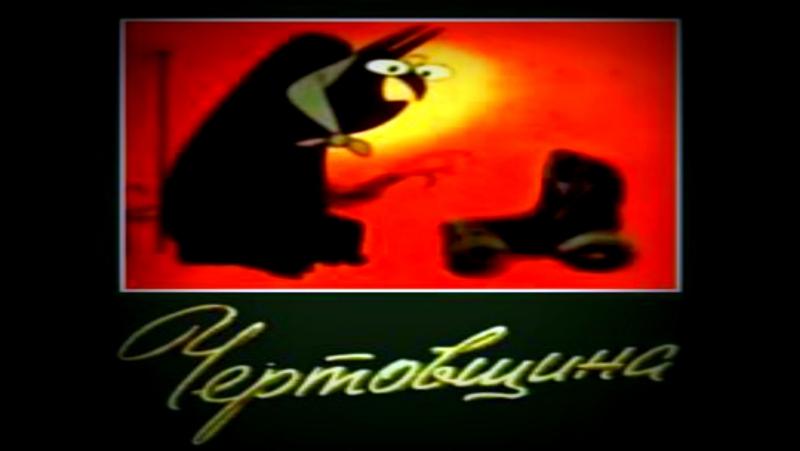 Мультфильм Владимира Пекаря Чертовщина Фитиль № 77