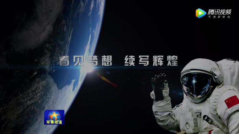 独家视频 | 我国11名航天员:为祖国出征太空 使命比生命更重要!