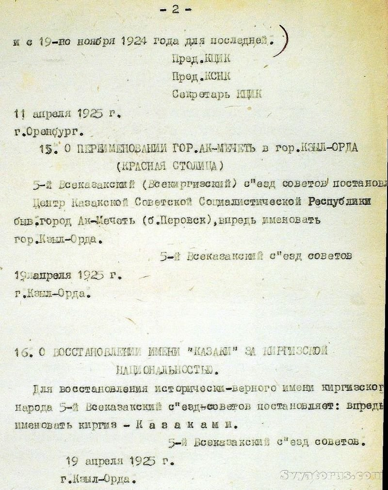 Казахстан – до 1936 года был Казакстан, т.е. казацкий стан ZBVX6sCFNes