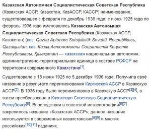 Казахстан – до 1936 года был Казакстан, т.е. казацкий стан 6rZhZAg0Hu8