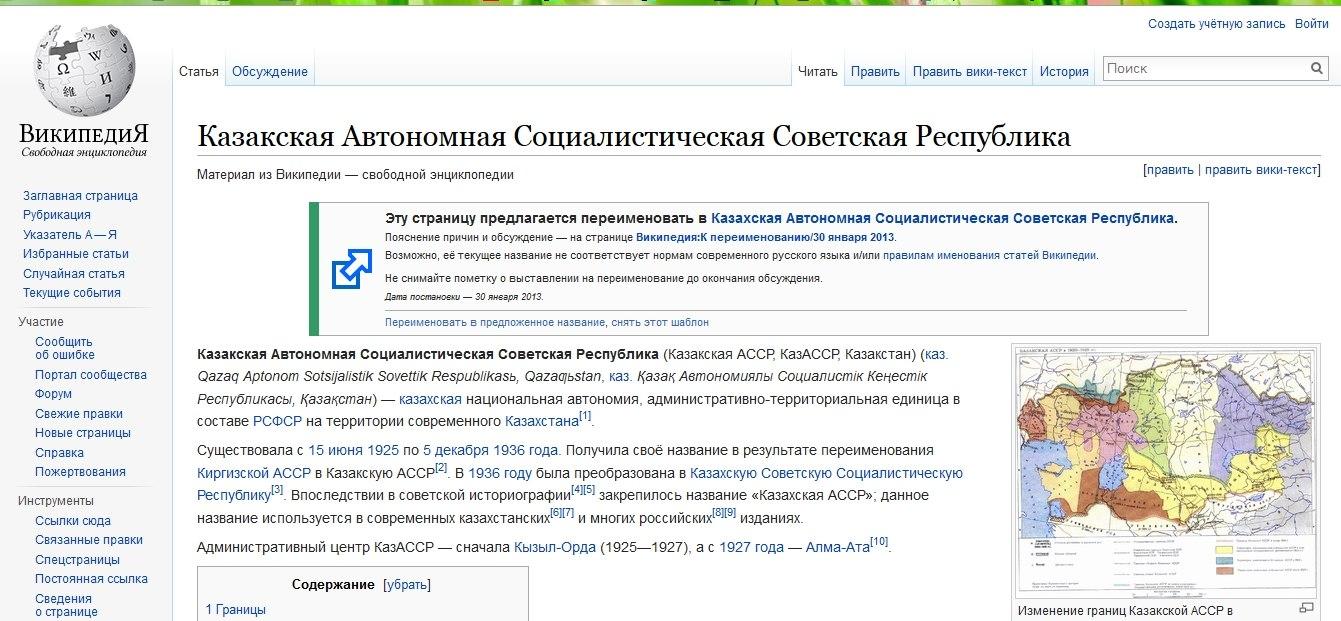 Казахстан – до 1936 года был Казакстан, т.е. казацкий стан JMdXWLsB35w