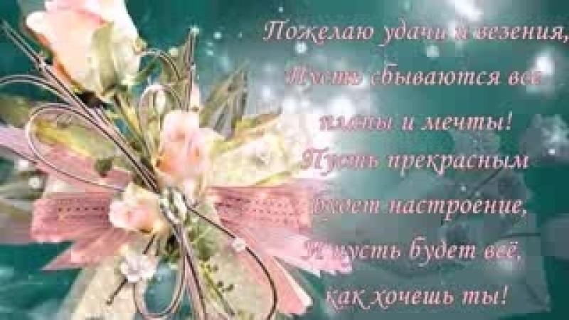 С Днем рождения в ФЕВРАЛЕ очень красивое видео поздравление видео открытка_low.mp4