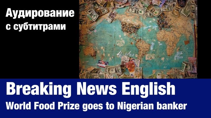 Breaking News English — World Food Prize goes to Nigerian banker   Суфлёр — аудирование по английскому языку