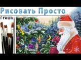 Как нарисовать НОВЫЙ ГОД гуашью! Дед Мороз и синичка у новогодней елки! По мотивам открыток Зарубина