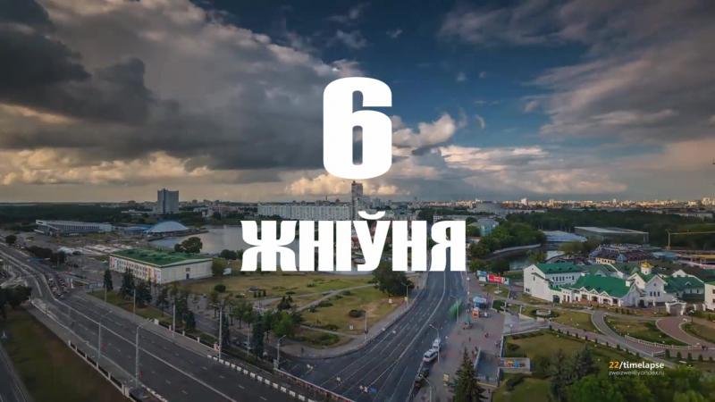 6 жніўня - сьвята беларускай Бібліі для ўсёй сямі