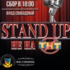 STAND UP не на ТНТ