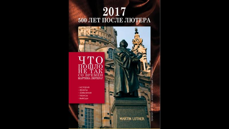 2017 - 500 лет после Лютера