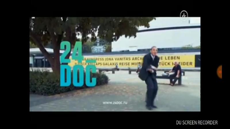 Запуск канала Доктор вместо канала 24 Док (01.07.2017)