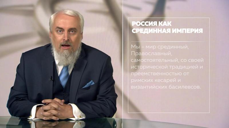 Белое слово: Россия как Срединная империя между Востоком и Западом
