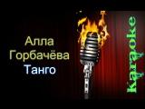 Алла Горбачева - Танго ( караоке )