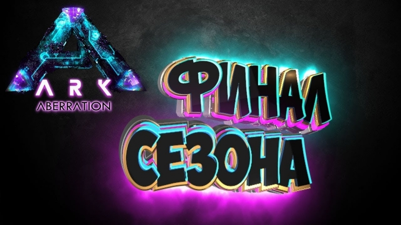 [Muzzloff Play] Финал, Имена и Анонс Новых Сезонов - ARK Aberration 13