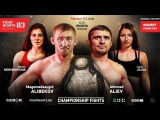 Прямая трансляция турнира FIGHT NIGHTS GLOBAL 83 в Москве!