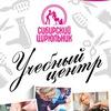 Учебный центр | Сибирский цирюльник | Л.-Кузнецк