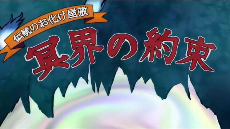 Риннэ Меж двух миров (третий сезон) 25 серия Русская озвучка Kyoukai no Rinne 3rd Season 25