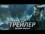 Призрачные войны / Ghost Wars (1 сезон) Трейлер (RUS) [HD 1080]