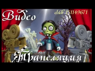 Зомби в онлайне 26.09.17