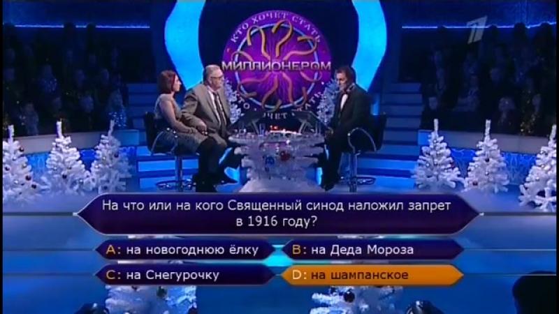 Владимир Жириновский на телеигре Кто хочет стать миллионером » Freewka.com - Смотреть онлайн в хорощем качестве