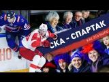 СКА – «Спартак». Как это было