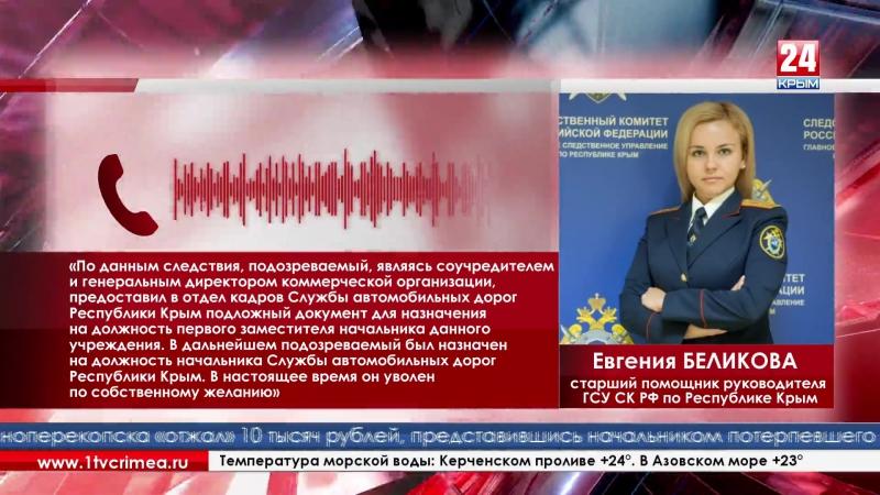 Бывший начальник Службы автомобильных дорог Крыма Алексей Сафронов подозревается в использовании подложного документа при устр
