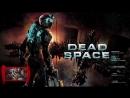DEAD SPACE 2 ХОРРОР НАЙТ СТРИМ ПРОДОЛЖАЕМ С ИШИМУРЫ ПРОХОЖДЕНИЕ НА РУССКОМ 3