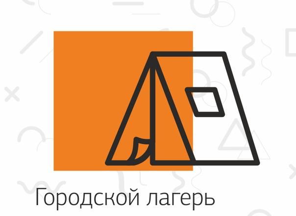 ГОРОДСКОЙ IT-ЛАГЕРЬ