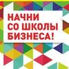 Школа бизнеса п. Белоярский