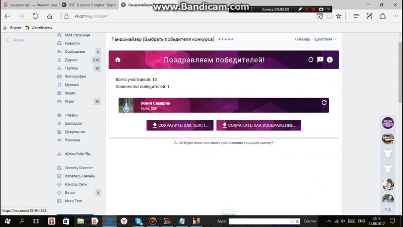 Bandicam 2017-08-16 22-11-37-115