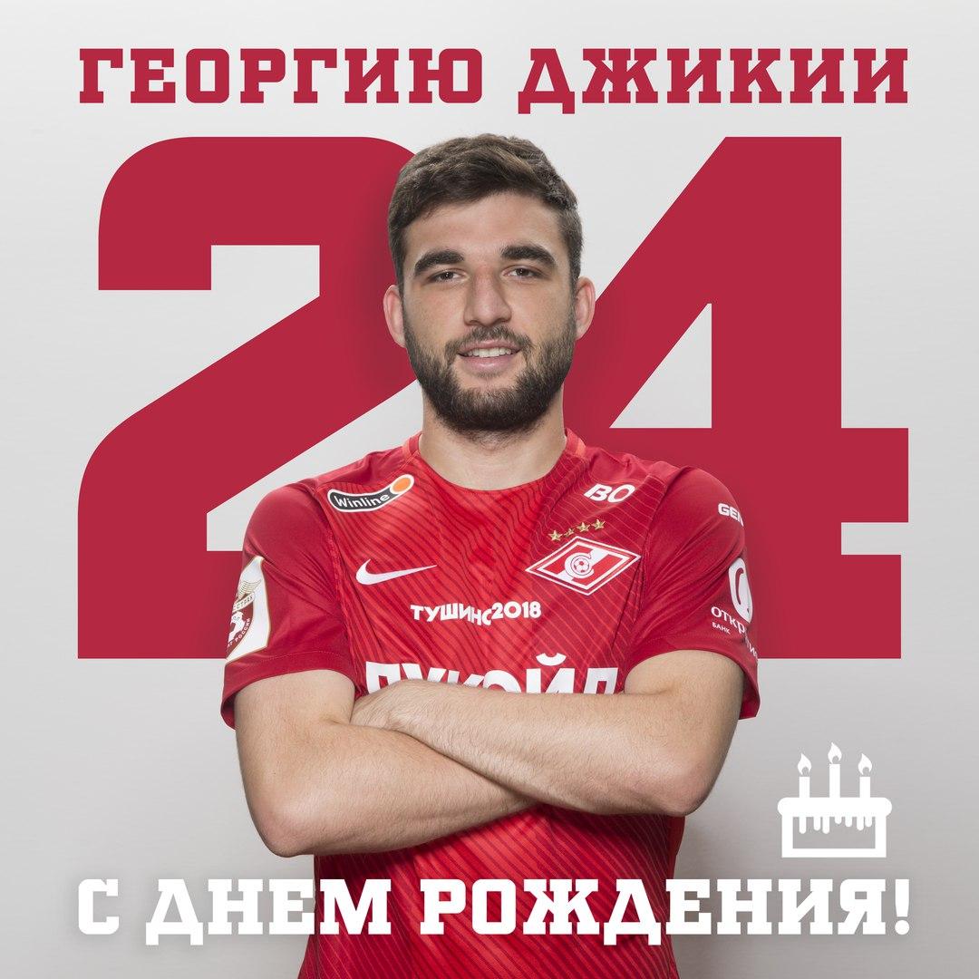 Поздравляем защитника «Спартака» Георгия Джикию!