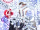 Новогоднее поздравление от Льва Лещенко смотрите на Пятом канале