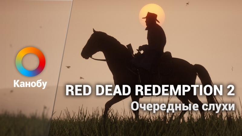 HYPE NEWS [07.02.2018] Новый день - новые слухи. Red Dead Redemption 2 и новая RPG от Obsidian