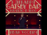 3 Декабря - Иван Усович (Stand Up | ТНТ)
