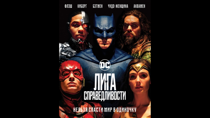 ФИЛЬМ Лига справедливости (2017) Justice League