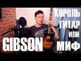 Сказка или правда!Обзор Gibson Les Paul Signature 2014!