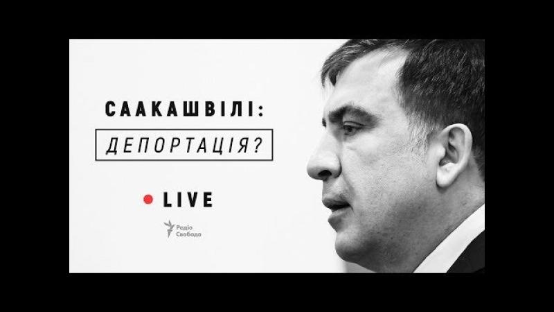 LIVE | Видворення Саакашвілі
