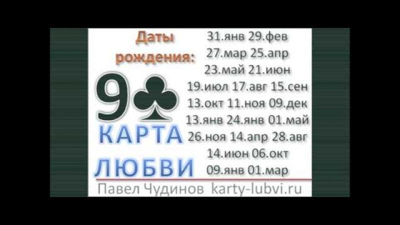 Карта любви Девять треф (крести). Даты рождения 31 января, 29 февраля, 27 марта, 25 апреля,