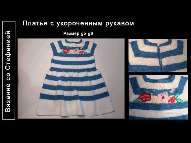 Как связать платье реглан с укороченным рукавом