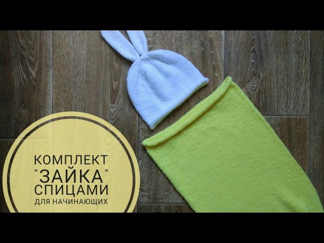 Как связать кокон для малыша и шапочку с ушками спицами для начинающих СП Вязаное детство