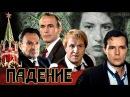 ПАДЕНИЕ (политический детектив) Россия-1993 год