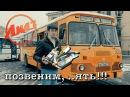 тест-драйв ЛИАЗ 677. НостальжЫ по скотовозу и детству... / test LIAZ 677 Trucks TV