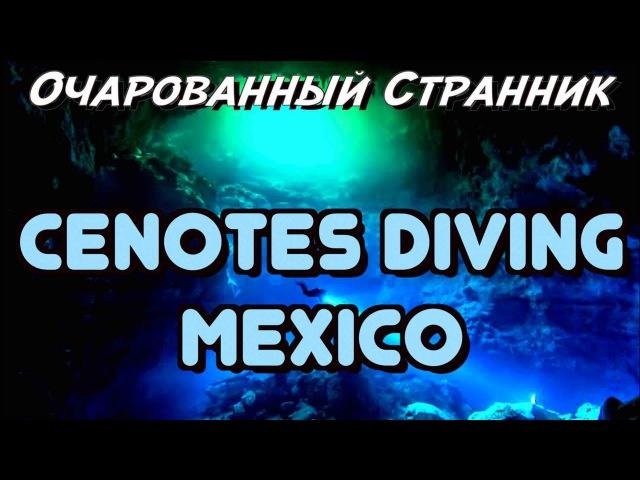 ОС 111 / Пещерный Дайвинг в Сенотах, Полуостров Юкатан, Мексика / SCUBA Diving in Cenotes, Mexico