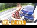 АвтоСтрасть - Новая сборка видео с видеорегистратора от канала Авто Страсть. Видео №661 Июль 2017