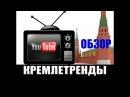 Кремлеботы загадили тренды Youtube