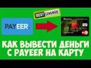 Как вывести деньги с Payeer на карту Вывод денег с Payeer на Приват24 Payeer кошелек перевод обмен